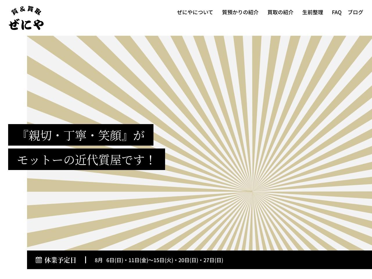 岡山の質屋・宝石店・リサイクル・ブランド買取 株式会社ぜにや(Bright Jewelry オオタカ)