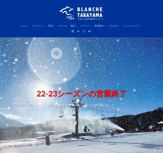 Screenshot of www.blanche-ski.com
