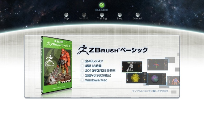 Screenshot of www.blestar.com