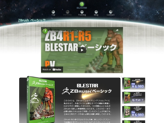 http://www.blestar.com/training/basic2.html