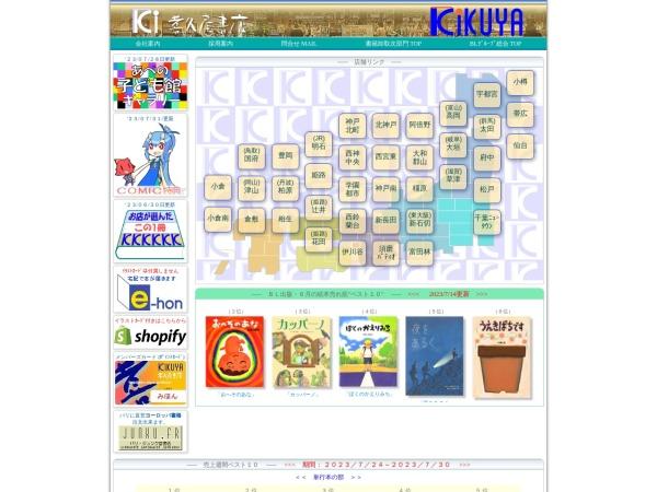 http://www.blg.co.jp/kikuya/