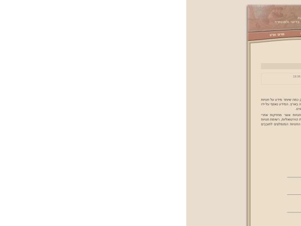 Screenshot of www.blipanika.co.il