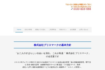 Screenshot of www.blissmark-bridal.jp