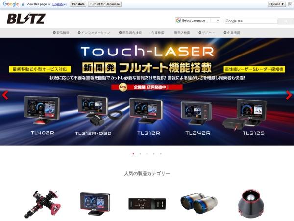 http://www.blitz.co.jp