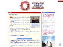 Screenshot of www.bll.gr.jp