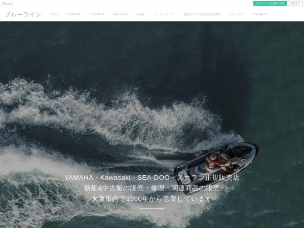 Screenshot of www.blueline.co.jp