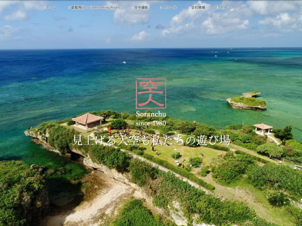 Screenshot of www.bluesky-okinawa.com