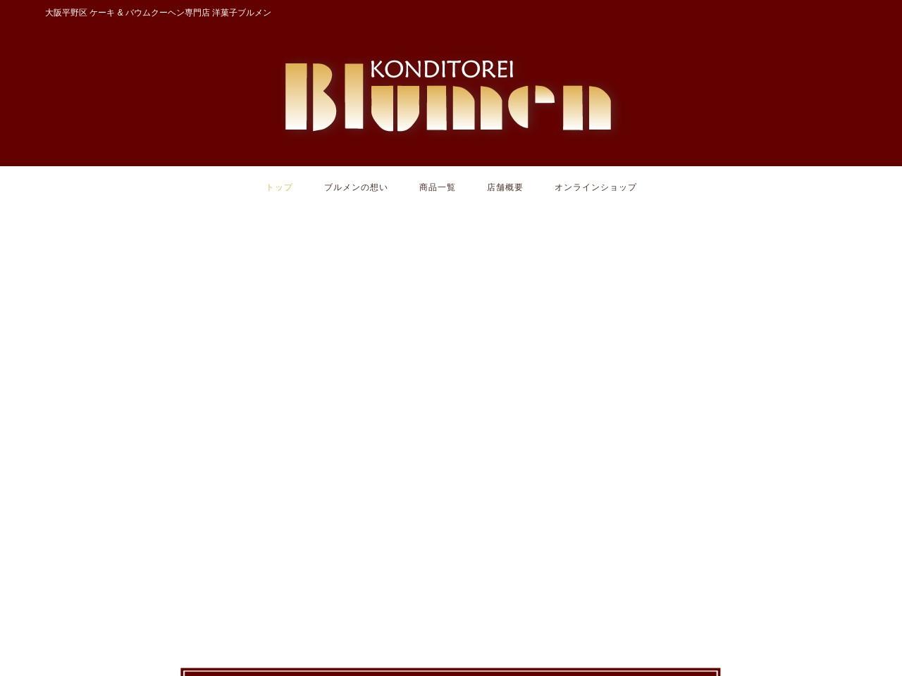 株式会社洋菓子ブルメン/イズミヤ平野店