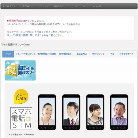 http://www.bmobile.ne.jp/fd/