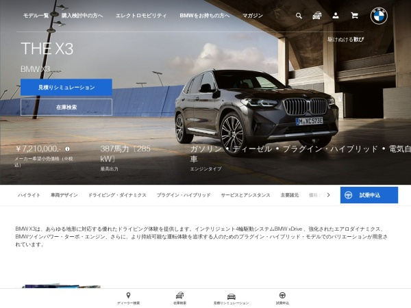 Screenshot of www.bmw.co.jp