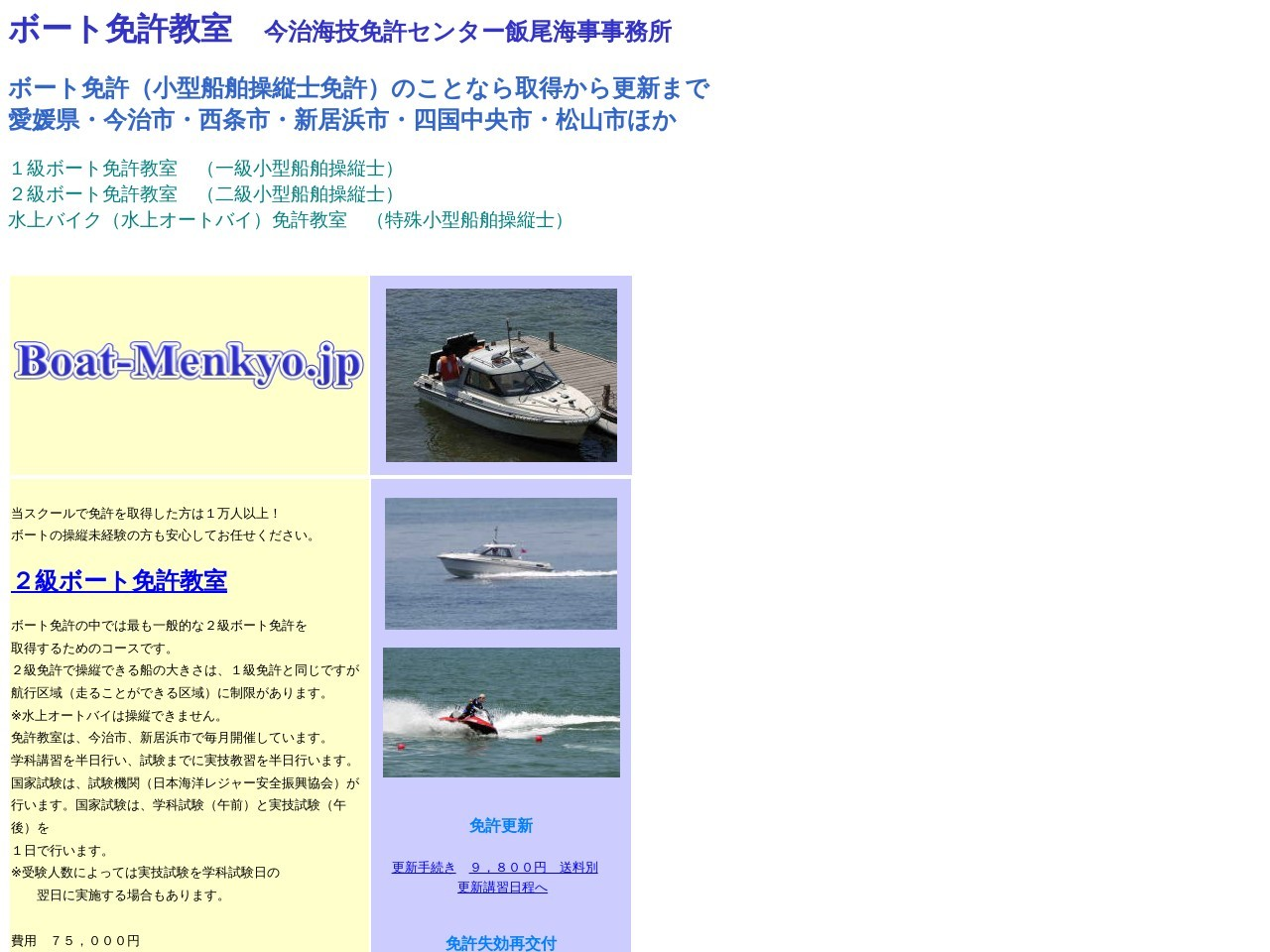 飯尾海事事務所/今治海技免許センター