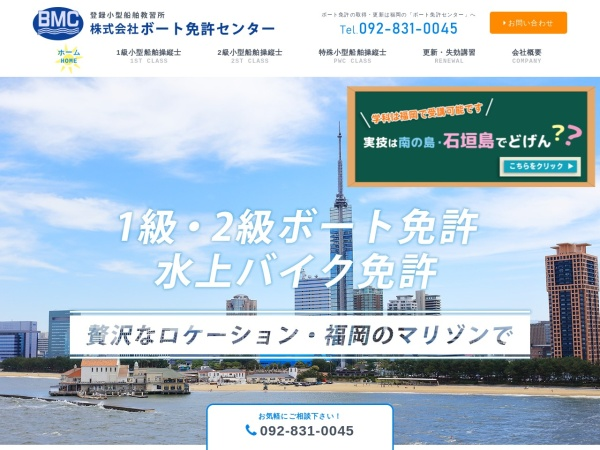 Screenshot of www.boat-menkyo.net