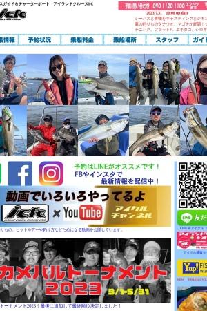 Screenshot of www.boatseabass.jp