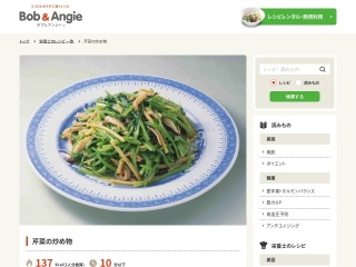 芹菜の炒め物 レシピ