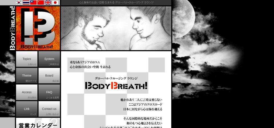 Screenshot of www.bodybreath.jp