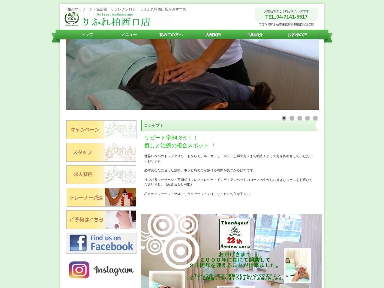Relaxation&Massageりふれ柏西口店