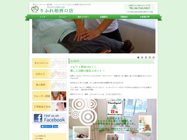 Screenshot of www.bodymanagement.co.jp