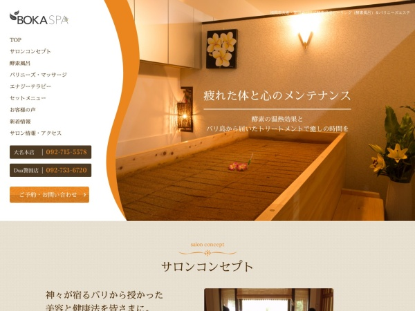 Screenshot of www.boka-spa.com