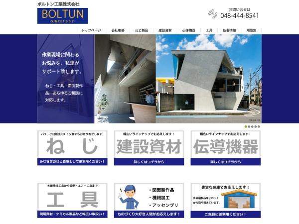 Screenshot of www.boltun-ind.jp