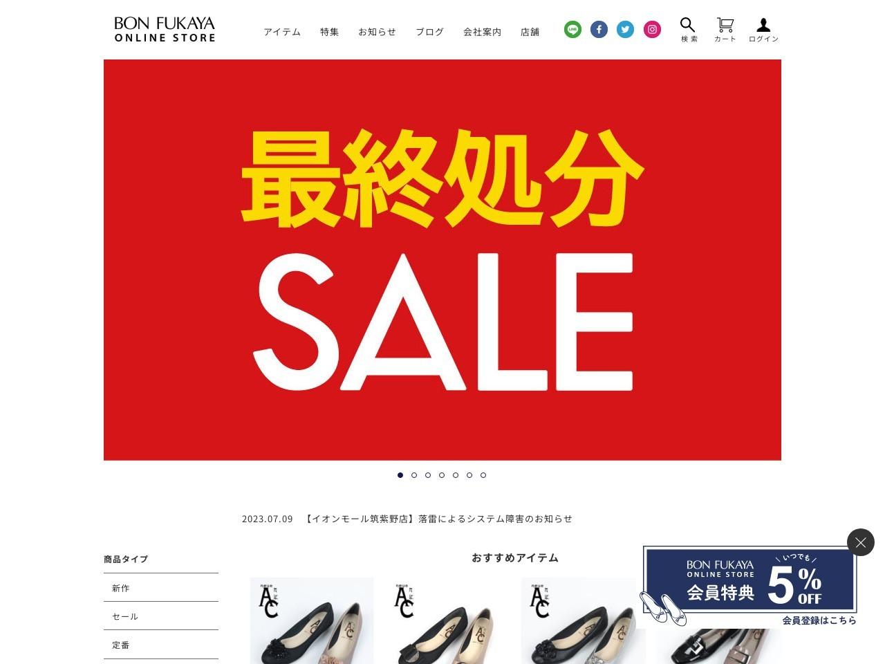 ボンフカヤ株式会社 | 公式WEBサイト