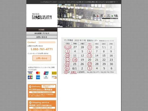 Screenshot of www.bonyousyuten.com