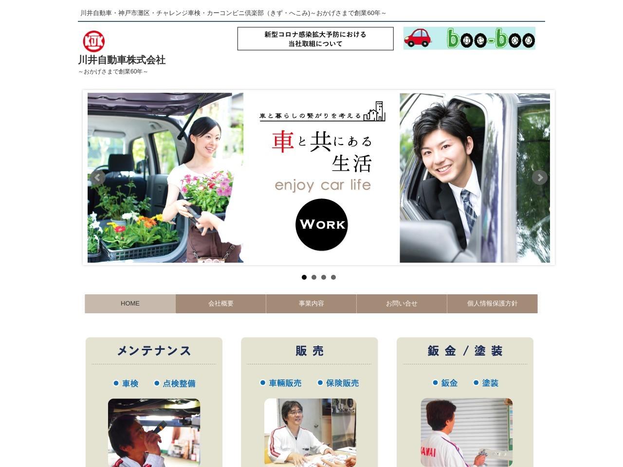 川井自動車株式会社