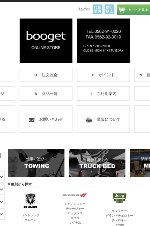 Screenshot of www.booget.com