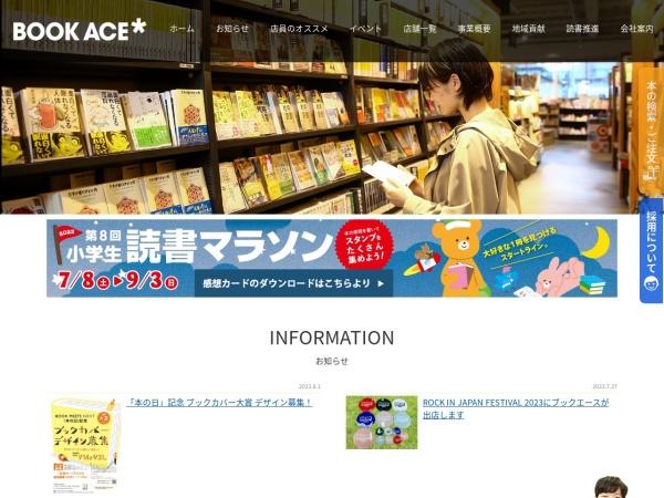 http://www.book-ace.co.jp