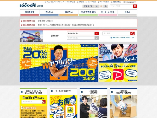 Screenshot of www.bookoff.co.jp