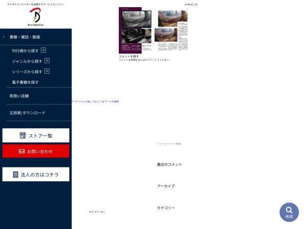http://www.borndigital.co.jp/seminar/2861.html