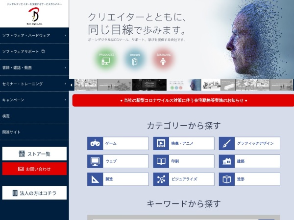 Screenshot of www.borndigital.co.jp