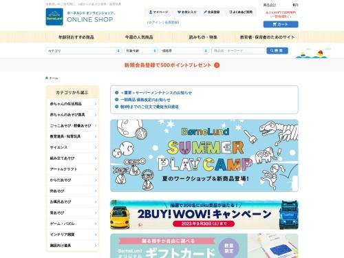 http://www.bornelund.co.jp/ec/
