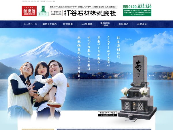 Screenshot of www.boseki-uchitani.com