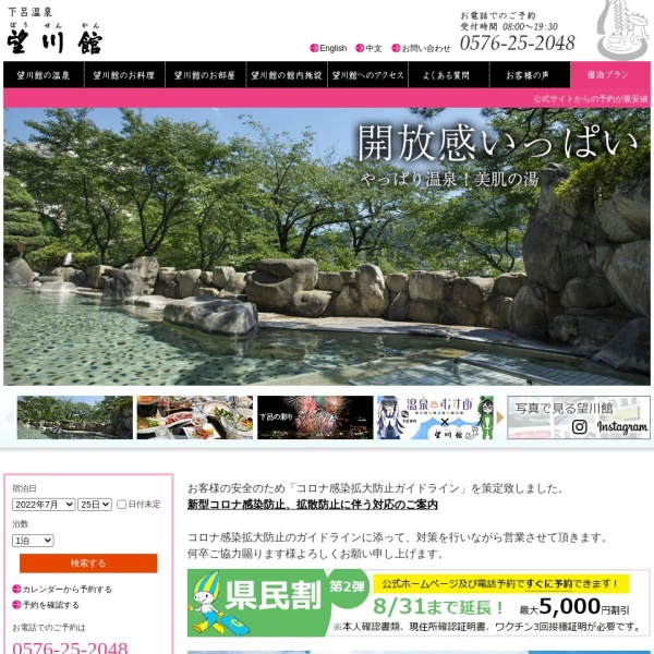 Screenshot of www.bosenkan.co.jp