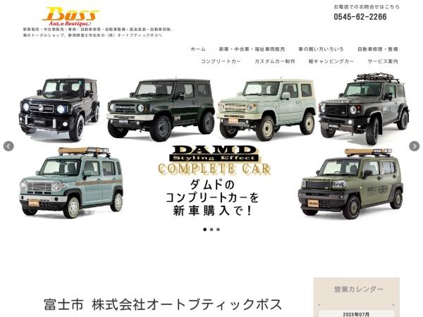 Screenshot of www.boss-net.co.jp