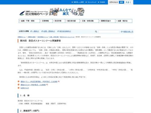 Screenshot of www.bousai.go.jp
