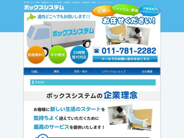 Screenshot of www.boxsystem.jp