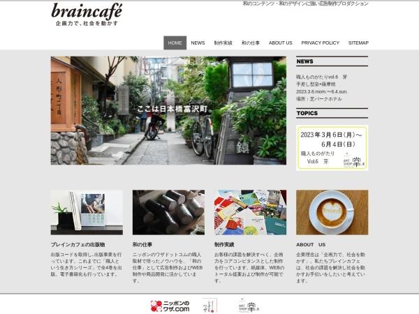 http://www.braincafe.net