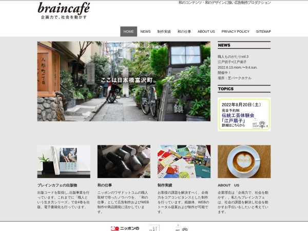 Screenshot of www.braincafe.net