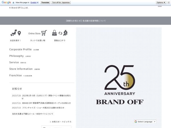 Screenshot of www.brandoff.co.jp