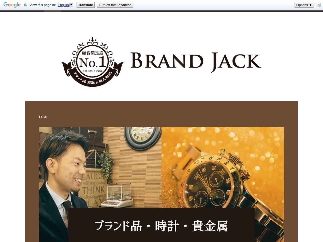 仙台No.1 ブランド品,時計,金を高額買取&質屋 - ブランド・ジャック