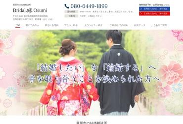 Screenshot of www.bridal-en-osumi.jp