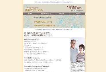 Screenshot of www.bridal-ginza.jp