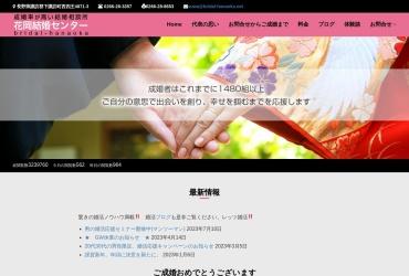 Screenshot of www.bridal-hanaoka.net