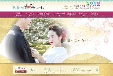 Screenshot of www.bridal-kagayaki-terure.com