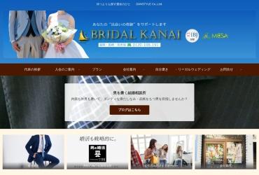 Screenshot of www.bridal-kanai.com