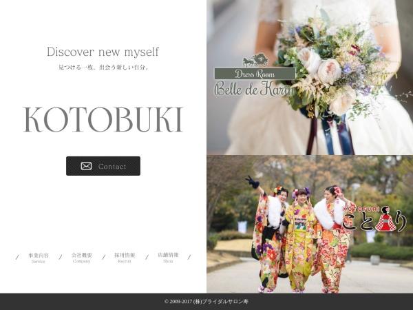 http://www.bridal-kotobuki.co.jp