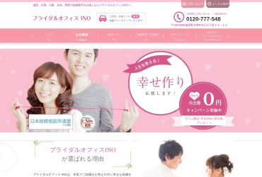 Screenshot of www.bridal-office-ino.jp