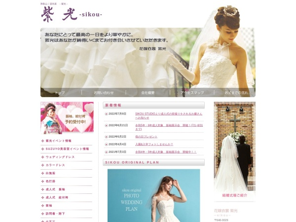 Screenshot of www.bridal-sikou.jp