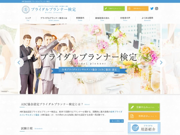 http://www.bridalplanner.jp